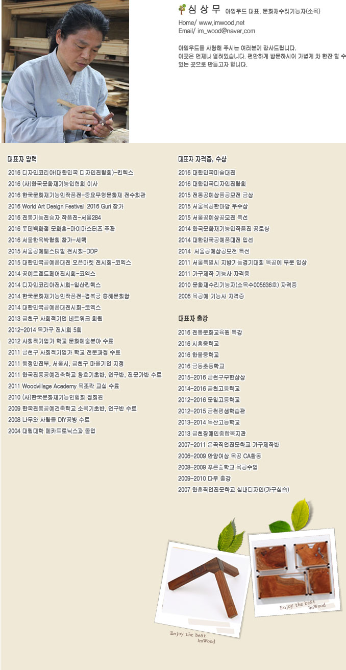 대표자소개161110-1.jpg