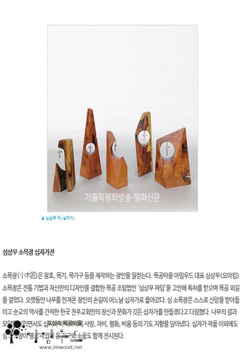평화신문.jpg