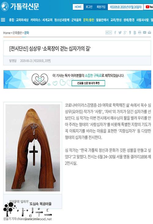 가톨릭신문8.jpg